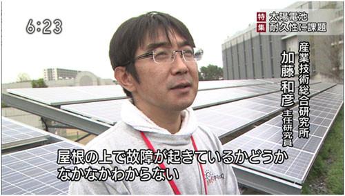 産業技術総合研究所 加藤和彦研究員の話