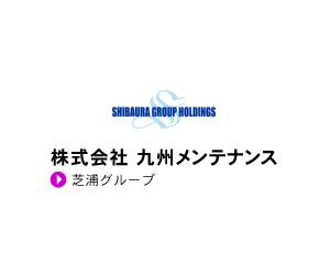株式会社九州メンテナンス