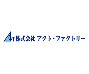 株式会社 アクト・ファクトリー