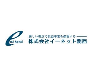 株式会社イーネット関西