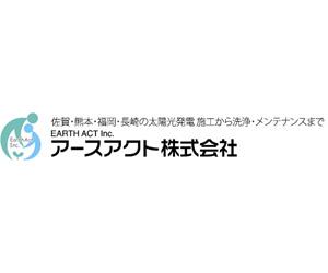 アースアクト株式会社