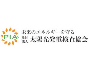 社団法人 太陽光発電検査協会