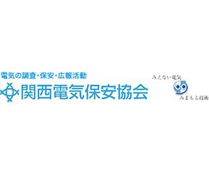 一般社団法人関西電気保安協会