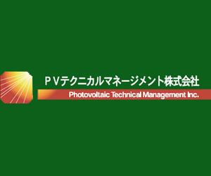 PVテクニカルマネージメント株式会社
