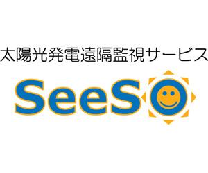 SeeSO(シーソー) 太陽光発電システム遠隔監視サービス