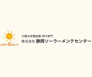 株式会社静岡ソーラーメンテセンター