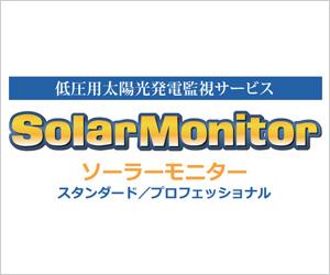 SolarMonitor(ソーラーモニター)