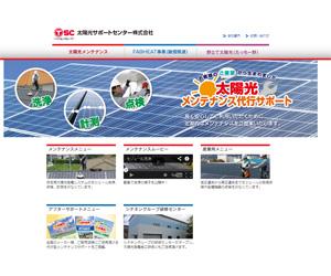 太陽光サポートセンター株式会社