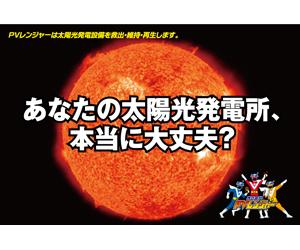 株式会社PVレンジャー
