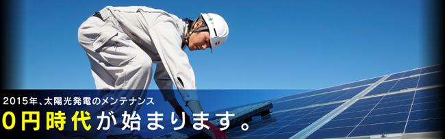 Zメンテ 太陽光発電のメンテナンス 0円時代が始まります。
